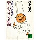 帝国ホテル料理長の楽しいフランス料理 (講談社文庫)