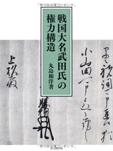 戦国大名武田氏の権力構造の詳細を見る