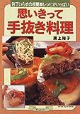 思いきって手抜き料理―包丁いらずの超簡単レシピがいっぱい (マイライフシリーズ (No.396))