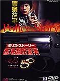 ポリス・ストーリー~香港国際警察~ [DVD] 画像