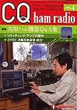 CQ ham radio (ハムラジオ) 2006年 04月号
