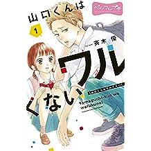 山口くんはワルくない ベツフレプチ(1) (別冊フレンドコミックス)