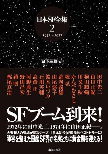 日本SF全集 2 1972~1977の詳細を見る