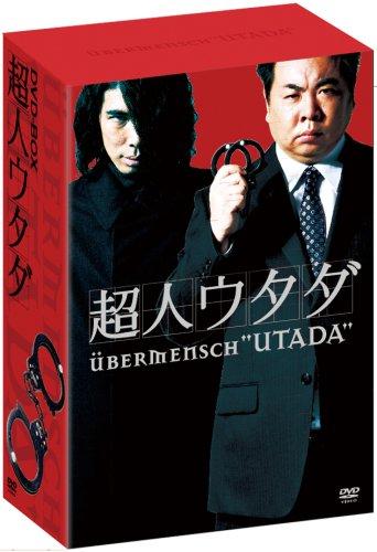 超人ウタダ DVD-BOXの詳細を見る
