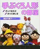 手ぶくろ人形の部屋 (手作りの本)