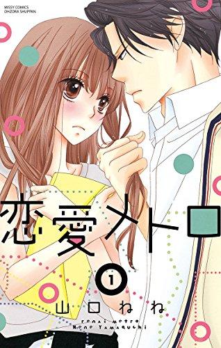 恋愛メトロ 1 (YLC)