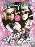 イビサボーイズGO DJ! [レンタル落ち] [DVD]
