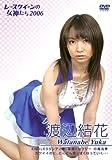 渡辺結花 2006 レースクイーンの女神たち[DVD]