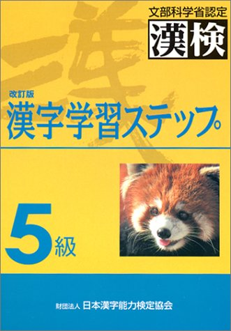 5級 漢字学習ステップ 改訂版の詳細を見る