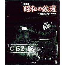 写真集 昭和の鉄道 (The New Fifties)