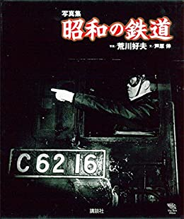 写真集 昭和の鉄道 (The New Fif...