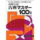 古典マスター100題 (高校入試問題集)