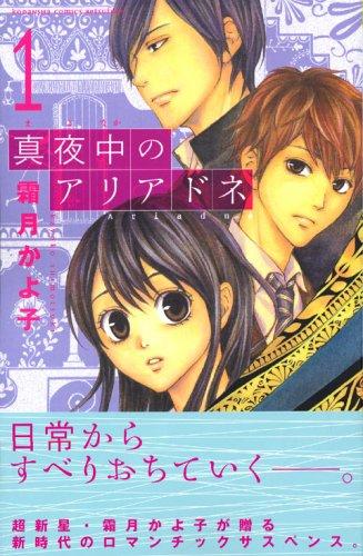 真夜中のアリアドネ(1) (講談社コミックス別冊フレンド)