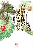台湾海峡から見たニッポン (小学館文庫)