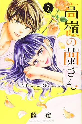 高嶺の蘭さん(7) (講談社コミックス別冊フレンド)