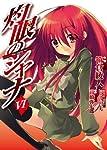 灼眼のシャナ 6 (電撃コミックス)