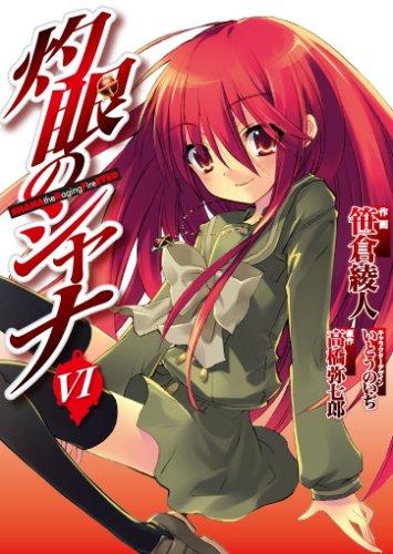 灼眼のシャナ 6 (電撃コミックス)の詳細を見る