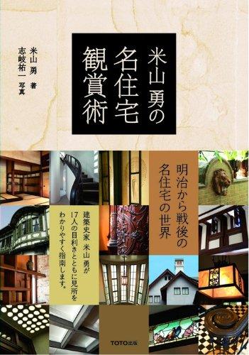 米山勇の名住宅観賞術の詳細を見る