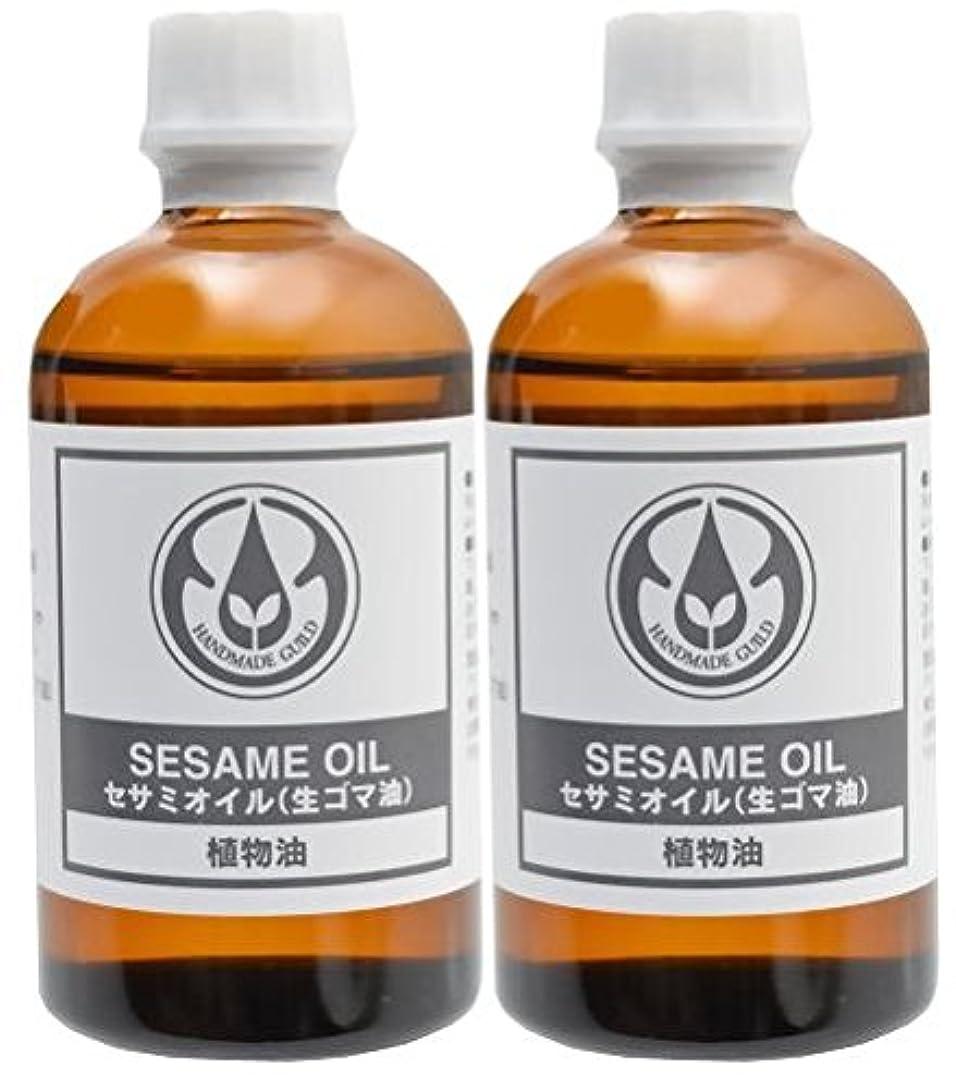 生まれ納得させる安定生活の木 セサミ油 (生ゴマ油) 100ml ×2本セット
