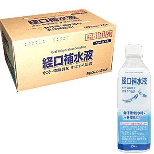 熱中症対策 経口補水液 500mlx24本 (1ケース販売)
