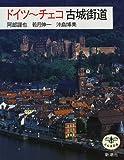 ドイツ~チェコ 古城街道 (とんぼの本)