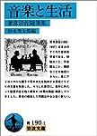 音楽と生活―兼常清佐随筆集 (岩波文庫)