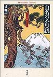 山名の不思議―私の日本山名探検 (平凡社ライブラリー)