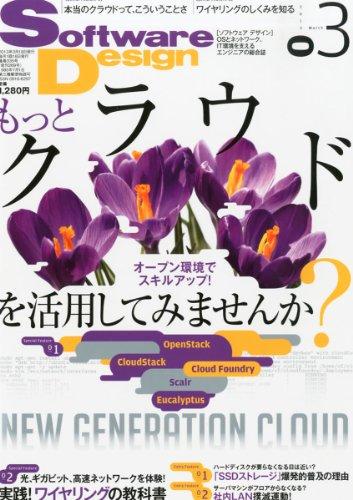 Software Design (ソフトウェア デザイン) 2013年 03月号 [雑誌]の詳細を見る