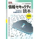 情報処理推進機構 (著) 出版年月: 2018/10/20新品:   ¥ 648