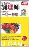 2012年版U-CANの調理師これだけ!一問一答集 (ユーキャンの資格試験シリーズ)