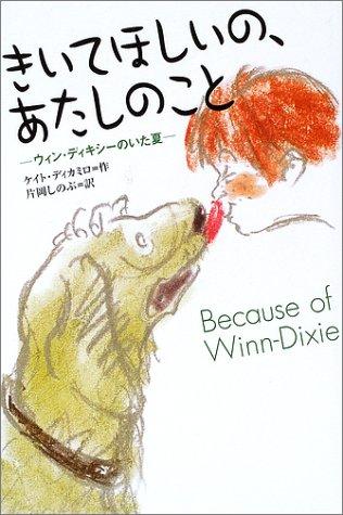 きいてほしいの、あたしのこと―ウィン・ディキシーのいた夏 (ポプラ・ウイング・ブックス)の詳細を見る