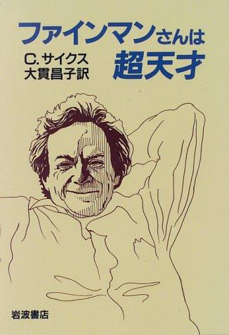 ファインマンさんは超天才