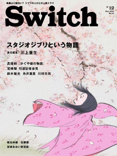 SWITCH Vol.31 No.12 ◆ スタジオジブリという物語の詳細を見る