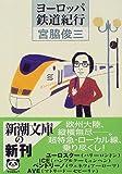 ヨーロッパ鉄道紀行 (新潮文庫)