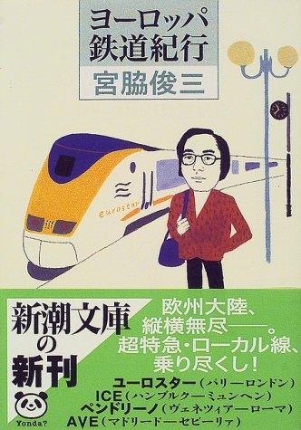 ヨーロッパ鉄道紀行 (新潮文庫)の詳細を見る
