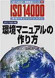 環境マニュアルの作り方―JIS対応版 (ISO14000's審査登録シリーズ)