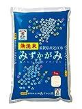 【精米】 滋賀県産 無洗米 みずかがみ 5kg 令和2年産