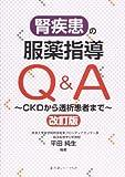 腎疾患の服薬指導Q&A―CKDから透析患者まで