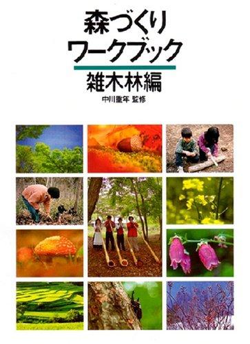 森づくりワークブック (雑木林編)