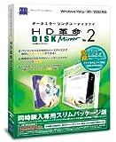HD革命/Disk Mirror Ver.2 同時購入専用スリムパッケージ版