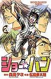 ショー☆バン (20) (少年チャンピオン・コミックス)