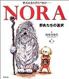 NORA―老犬は去り行くべきか…野良たちの選択