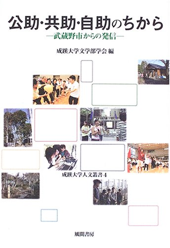 公助・共助・自助のちから―武蔵野市からの発信 (成蹊大学人文叢書)