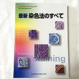 月刊Medical Technology 別冊 最新染色法のすべて