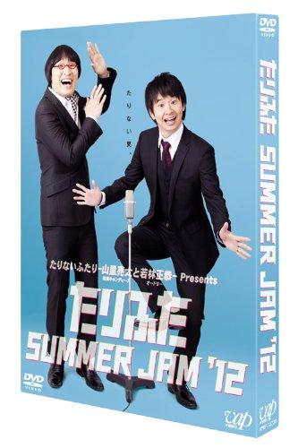 たりふた SUMMER JAM'12(2枚組) [DVD]の詳細を見る