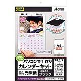 エーワン 手作りカレンダー 壁掛けタイプ 光沢紙 13枚 51761