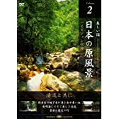 日本の原風景 Vol.2 「清流と共に」 [DVD]