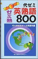 代ゼミ英熟語800