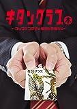 奇譚クラブ本 ~コップのフチ子と愉快な仲間たち~ (ポニーキャニオン)