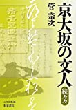 京大坂の文人 続々々 (上方文庫)